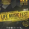 Life Music Fest. 2017 «от идеи до совершенства»