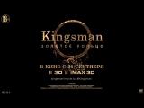 Kingsman: Золотое кольцо в кино с 21 сентября