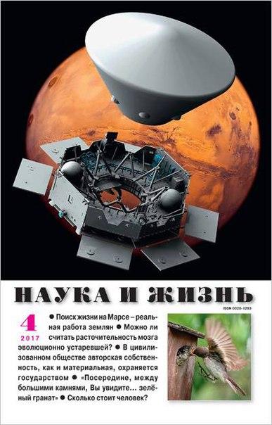 Архив журнала №04 за 2017 г. | Наука и жизнь