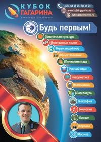 Кубок Гагарина 2017-2018