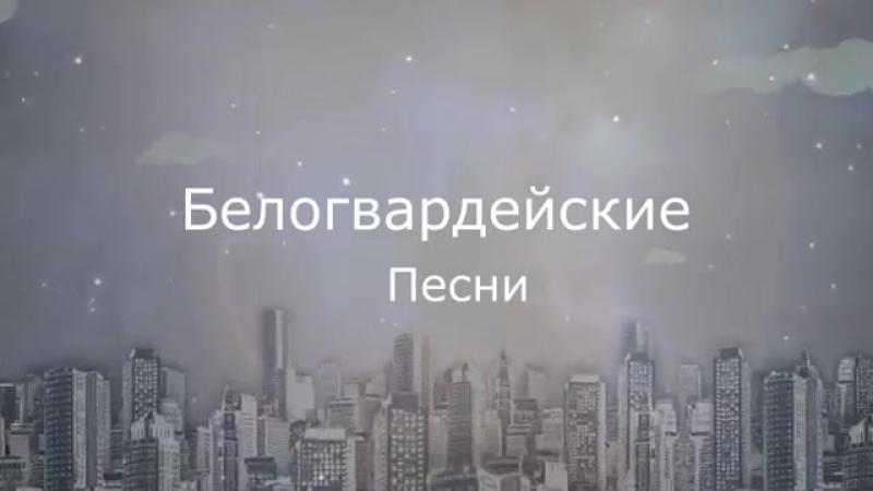 БЕЛОГВАРДЕЙСКИЕ ПЕСНИ - Лучшая подборка на тему Белой Гвардии