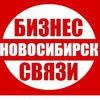 БИЗНЕС И СВЯЗИ   Новосибирск