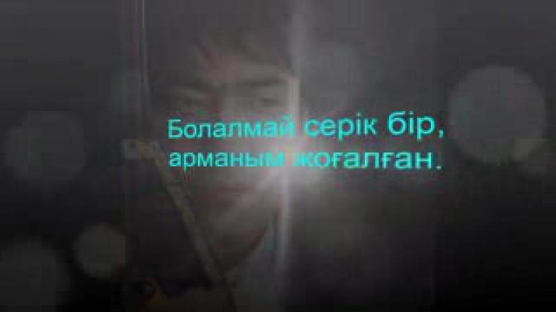 Мейрамбек Бесбаев – Мен саған ғашықпын Текст_low