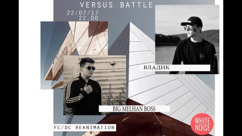 BIG MELHAN BOSS vs ВЛАДИК (versus battle)