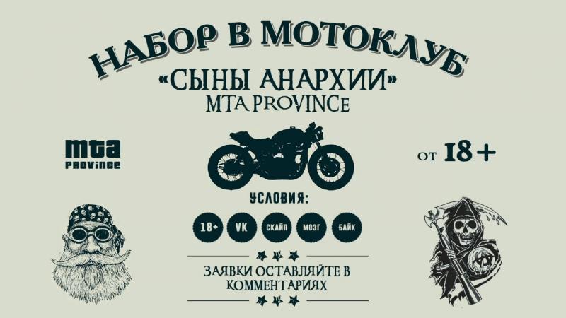 Набор в мотоклуб «Сыны Анархии» / MTA Провинция. Сервер 1
