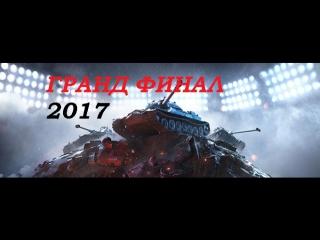 Гранд-финал WGL 2017