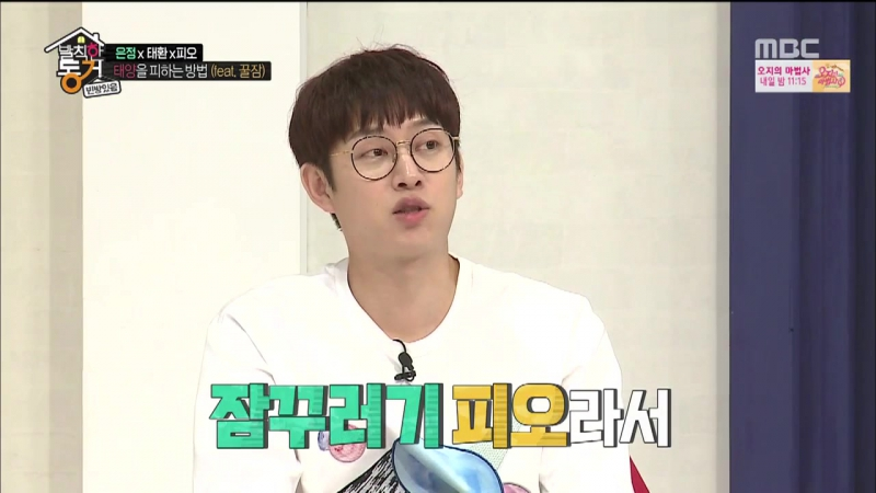 [SHOW] 170623 'Living together in empty room/발칙한 동거' Ep. 10 - Тэхван