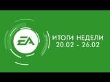 EA — Итоги недели №3