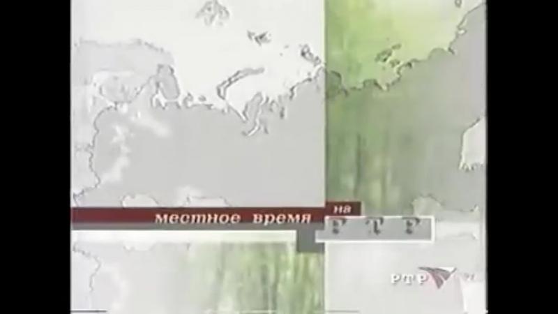 """История заставок и часов отечественного ТВ׃ Местное время на """"России-1"""" (50 выпуск)"""