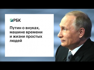 Путин о внуках, машине времени и жизни простых людей