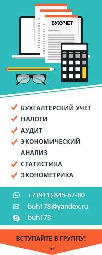 Бух учет и налоги Помощь онлайн бухучет ВКонтакте Бух учет и налоги Помощь онлайн бухучет