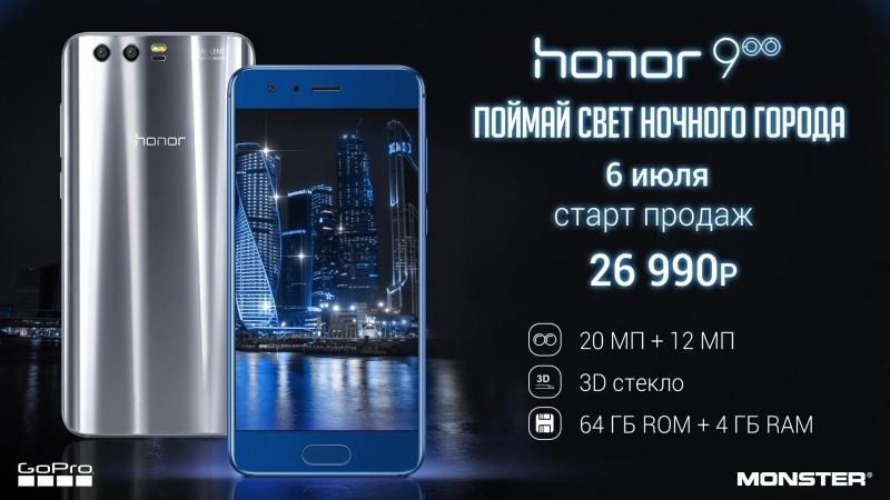 Honor 9   Поймай свет ночного города