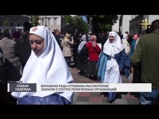 Верховная рада Украины отложила рассмотрение законов о статусе религиозных организаций