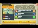 Как вывести дракона Агаву в игре Легенды Дракономании 21