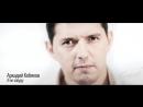 Аркадий КОБЯКОВ - Я не забуду ⁄HD⁄ - Антонине