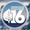 Первичное Отделение РСМ МБОУСОШ №16