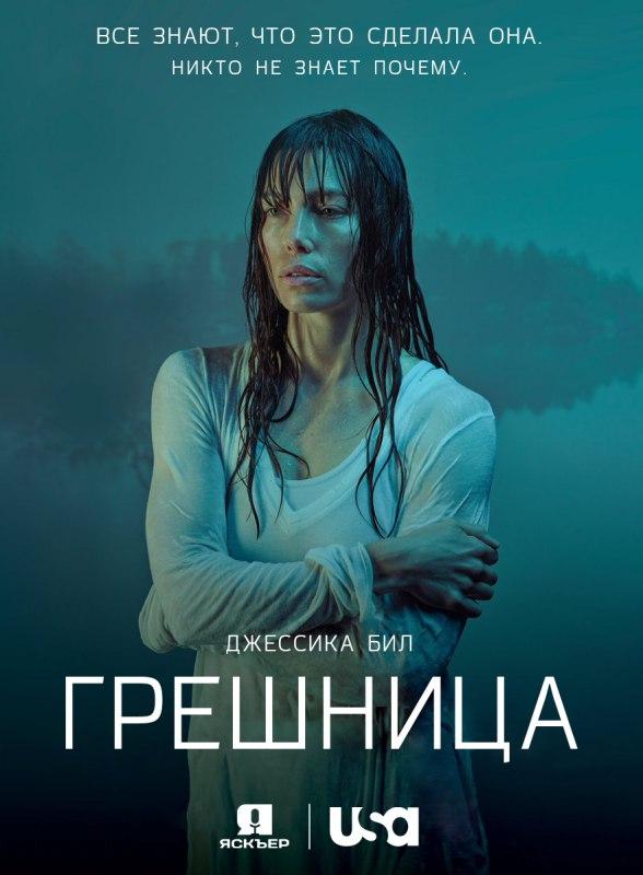 Грешница 2 сезон 2 серия Coldfilm