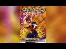 Непобедимые Скайеры (1995