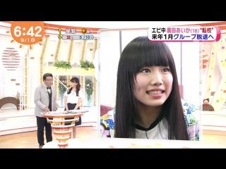 Shiritsu Ebisu Chuugaku. Hirota Aika will graduate soon. Mezamashi TV 31/08/2017