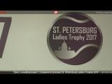 Пресс-конференция с сеяными St. Petersburg Ladies Trophy 2017. Прямая трансляция