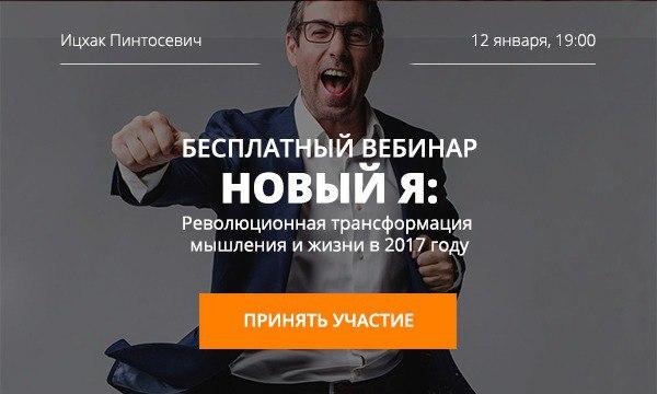 12 января в 19:00 Ицхак Пинтосевич приедет в Школу Бизнеса «Синергия»