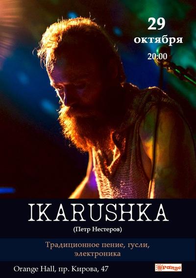 Ikarushka | 29.10 | Пятигорск