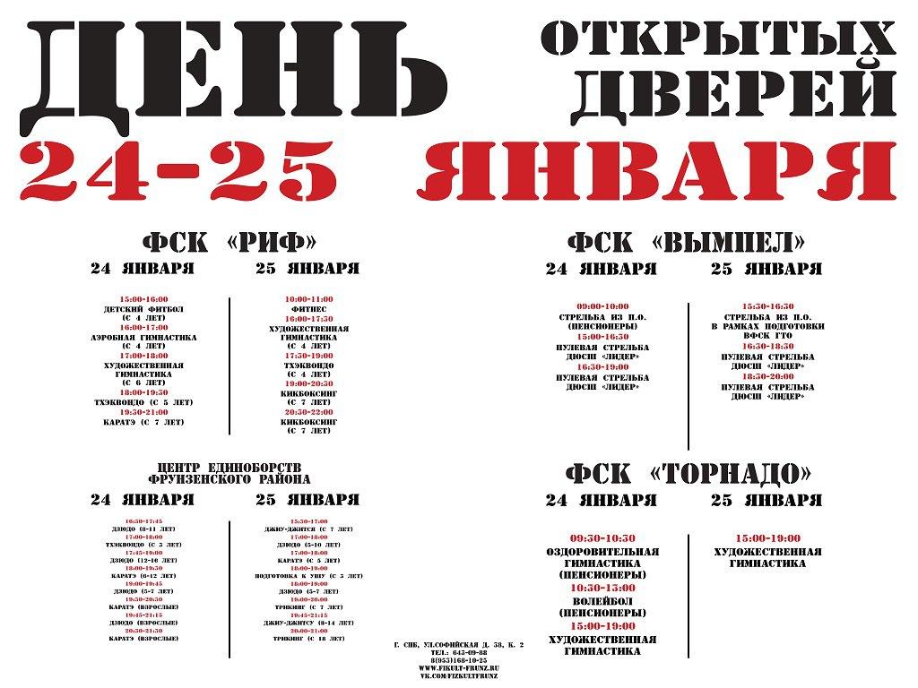 День открытых дверей Центр ФКСиЗ