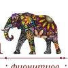Бусинки от Риды / Медный слон