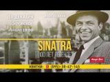 Джазовый концерт Фрэнк Синатра 101 год легенде в Покровске