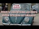 Покупка авто с пробегом Оформление договора купли продажи бу автомобиля