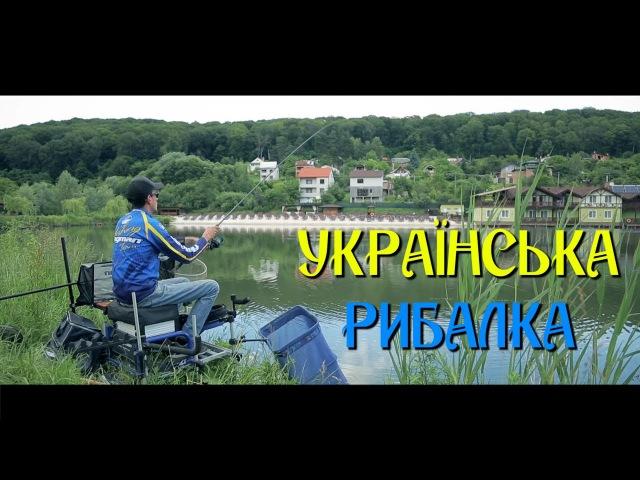 Українська рибалка.Ловля карася фідером.