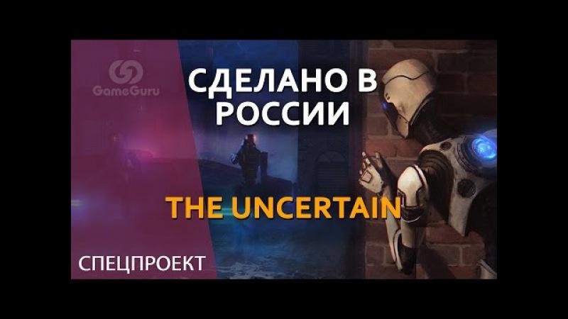 🔨 The Uncertain и студия ComonGames СделаноВРоссии4