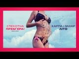 Наталка Карпа feat. Захар - ЛТО лтнй вдпочинок море вдпустка пляж океан