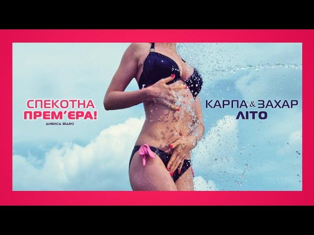 Наталка Карпа feat. Захар - ЛІТО літній відпочинок море відпустка пляж океан