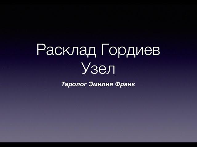 Расклад на Таро Гордиев Узел