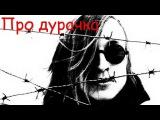 Егор Летов - Про дурачка