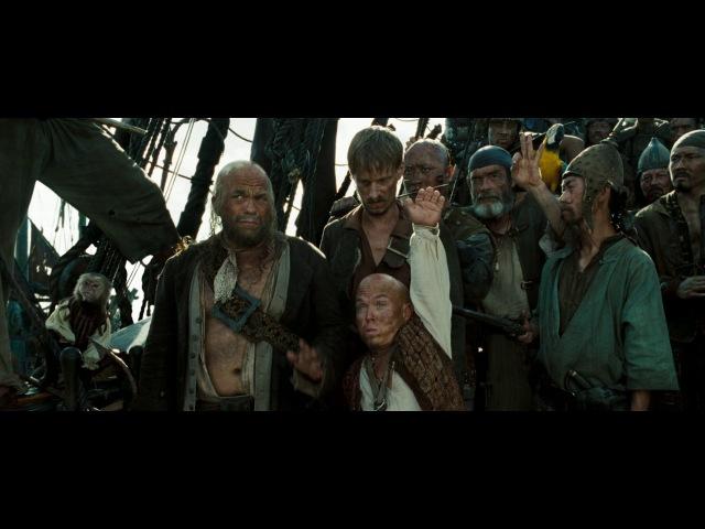 Пираты Карибского моря хоть кто то спасал меня потому что соскучился