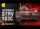 Загляни в Strv 103C В командирской рубке Часть 2 World of Tanks