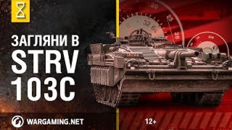 Загляни в Strv 103C. В командирской рубке. Часть 2 [World of Tanks]