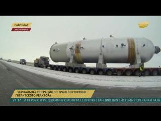По реке Иртыш в Павлодар доставили гигантский реактор