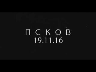 Естественный Отбор - Псков (19.11.16)