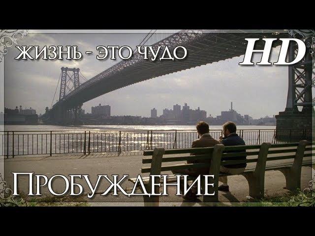Пробуждение (1990) - Трейлер