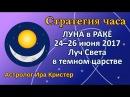 ЛУНА в знаке РАК 24-26 июня. Луч Света в темном царстве