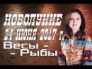 НОВОЛУНИЕ 24 ИЮНЯ 2017 г Гороскоп Весы Скорпион Стрелец Козерог Водолей Рыбы