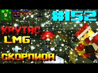 [B3D]  - Зомби #152 (KRYTAC LMG и Скорпион)