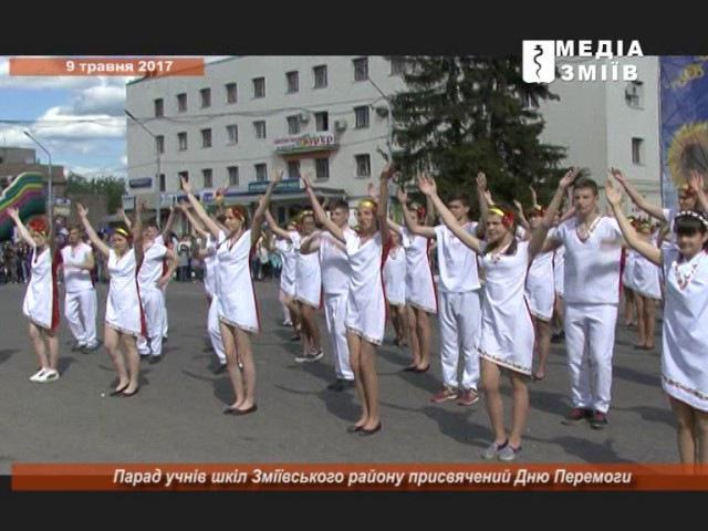 Парад учнів шкіл Зміївського району присвячений Дню Перемоги