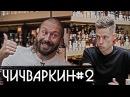 Чичваркин 2 - об Украине, Навальном и возвращении домой / вДудь