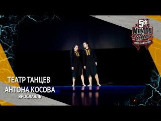 Театр Танцев Антона Косова   Slow Show   Adults   Moving Star 2016