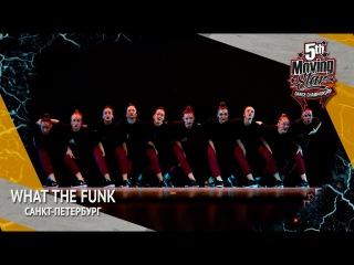 What The Funk | Slow Show | Adults | Moving Star 2016