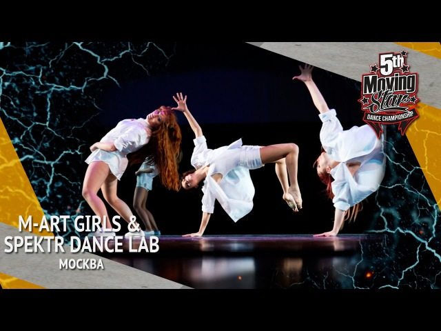 M-ART GIRLS SPEKTR Dance Lab | Slow Show | Adults | Moving Star 2016